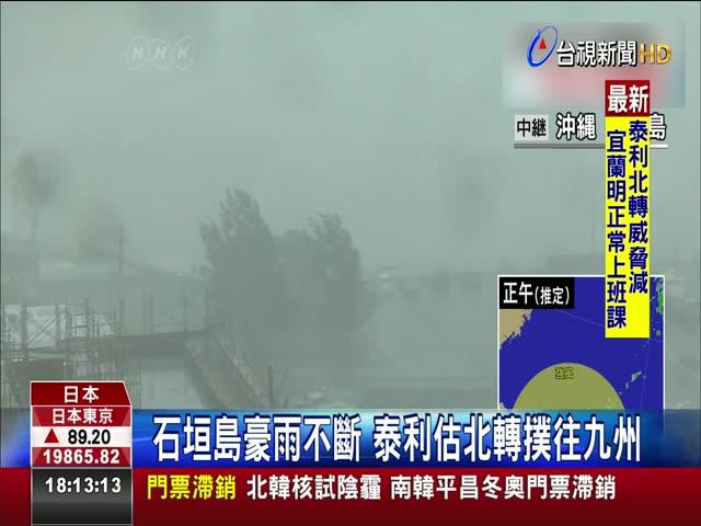 赴日小心! 泰利襲沖繩 宮古島狂風暴雨