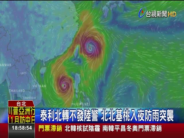 泰利北轉不發陸警 北北基桃入夜防雨突襲 衛星雲圖萌驚喜 泰利出現愛心颱風眼