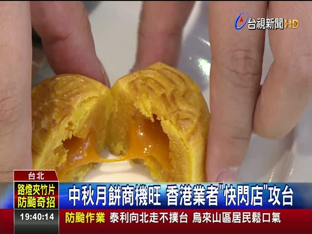 中秋月餅商機旺 香港業者快閃店攻台 不同於台式月餅 廣式月餅製作更費工