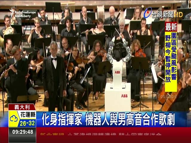 化身指揮家 機器人與男高音合作歌劇 機器手臂流暢揮舞 與波伽利表演弄臣