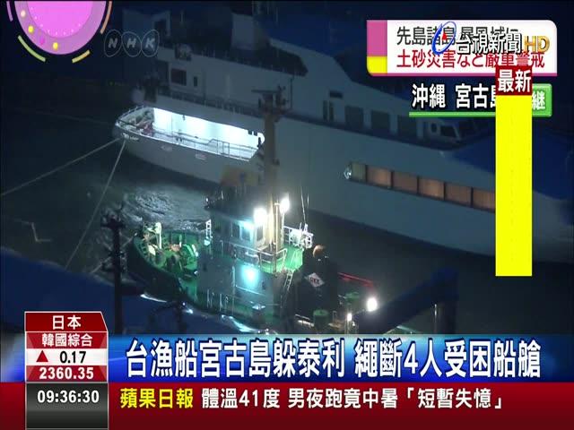 台漁船宮古島躲泰利 繩斷4人受困船艙