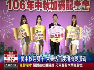 慶中秋迎雙十 大樂透首度增抽獎加碼#大樂透一注2機會 100萬.2千元等你抽#台彩總加碼5.6億