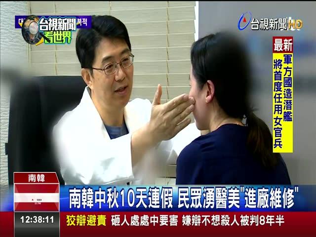 南韓中秋10天連假 民眾湧醫美進廠維修 預約醫美人數暴增3倍 醫師手術忙至凌晨