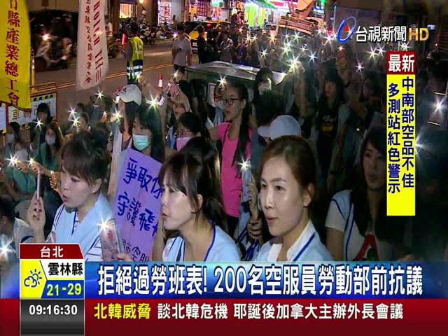 拒絕過勞班表! 200名空服員勞動部前抗議 抗議勞基法修法 空服員走上街提3大訴求