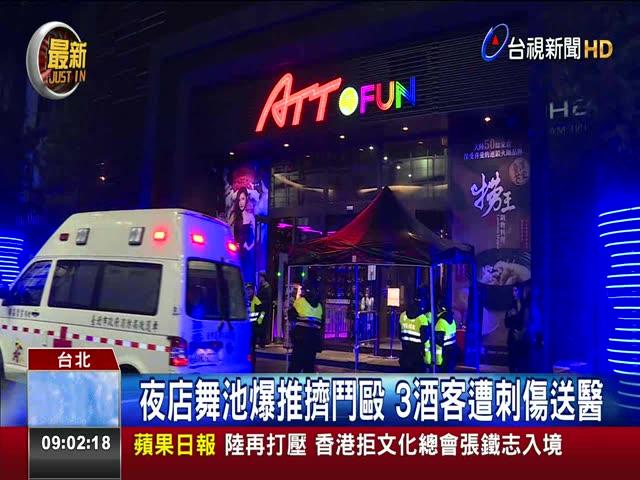夜店舞池爆推擠鬥毆 3酒客遭刺傷送醫