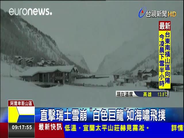直擊瑞士雪崩 白色巨龍如海嘯飛撲 怪獸級暴雪肆虐 策馬特滑雪勝地成孤島