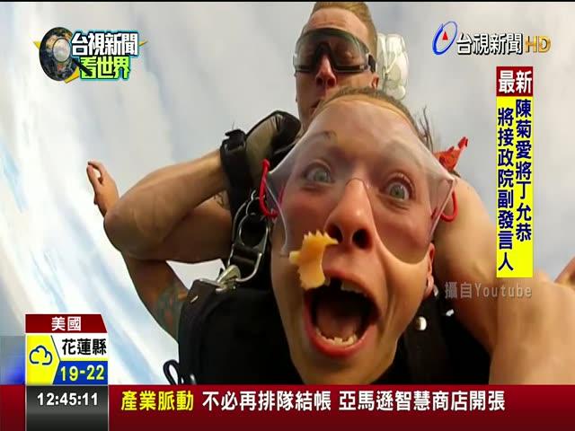 糗! 跳傘興奮尖叫 女子假牙瞬間噴飛 自由落體風速強勁 女假牙飛出砸中教練