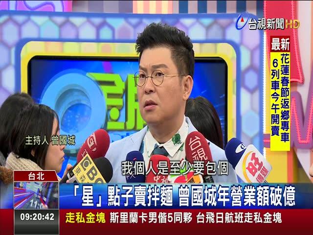 「星」點子賣拌麵 曾國城年營業額破億 投資副業開雞排店 NONO偕歐弟賣飲料