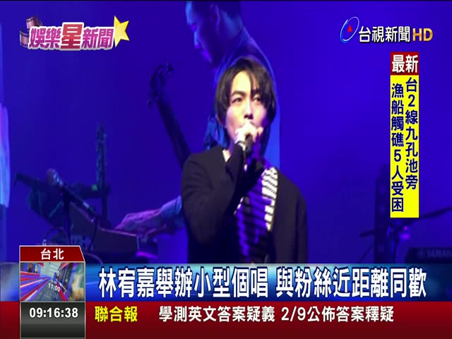 林宥嘉舉辦小型個唱 與粉絲近距離同歡 睽違4年台北開唱 林宥嘉門票捐出做公益