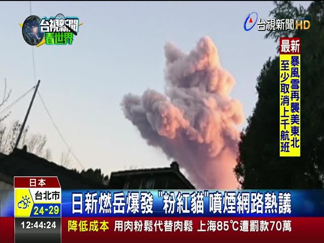奇景! 美內華達州 驚現巨型鬍鬚雲 日新燃岳爆發 粉紅貓噴煙網路熱議