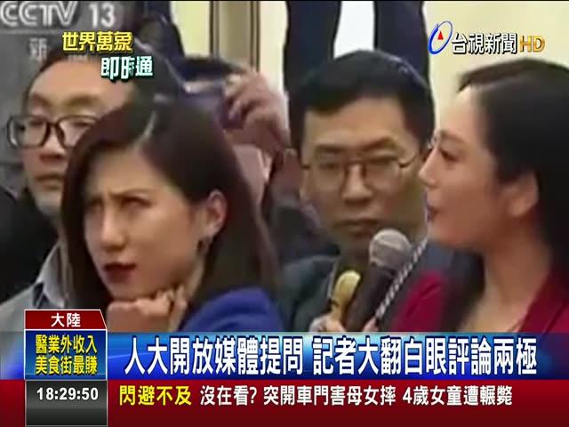 不滿同業問題超長 女記者翻白眼超搶鏡 記者翻白眼太有戲 網友笑翻:演甄嬛嗎?