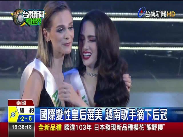 國際變性皇后選美 越南歌手摘下后冠 28國佳麗參賽 越南代表美聲舞技了得
