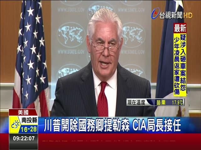 川普開除國務卿提勒森 CIA局長接任 一句低能惹火川普? 長期爆意見分歧