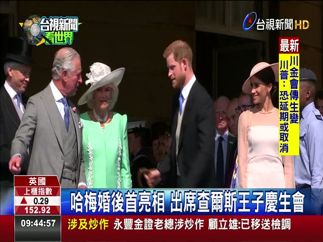 哈梅婚後首亮相 出席查爾斯王子慶生會 演說遭蜜蜂亂入干擾 哈利自嘲化解尷尬