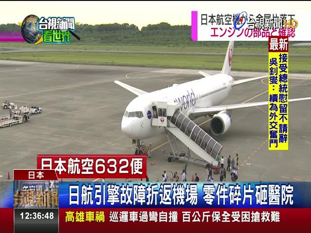 日航引擎故障折返機場 零件碎片砸醫院
