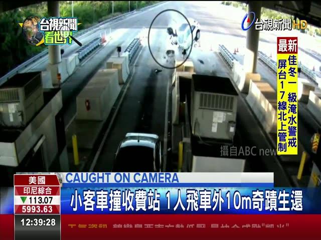 小客車撞收費站 1人飛車外10m奇蹟生還