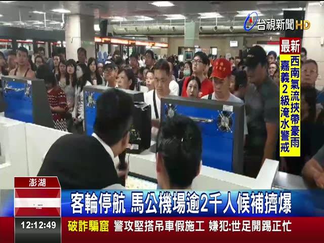 客輪停航 馬公機場逾2千人候補擠爆 民航局協調立榮加開 旅客自嘲像難民