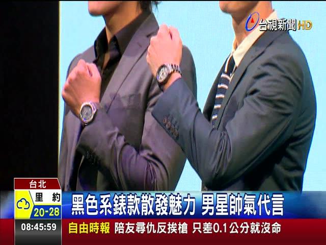黑色系錶款散發魅力 男星帥氣代言