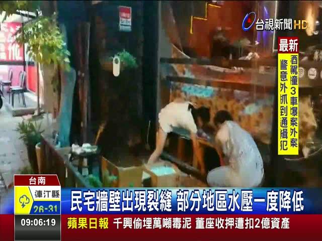 地牛翻身! 台南4.3地震 賣場顧客驚慌逃 規模4.3淺層地震有感! 台南震度最大5級
