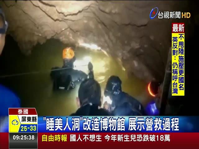 洞穴救援畫面曝光 少年昏迷狀態獲救 少年醫院隔離中 首度露臉揮手比YA