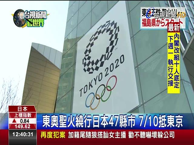東奧運聖火傳遞 2020年3/26福島開跑