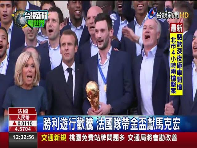 法足球隊凱旋歸國 數十萬人夾道歡迎 香榭大道陷瘋狂 戰機噴煙群眾熱情接風