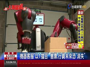 怕機器人搶飯碗 45-50歲白領危機感最強#AI作業效率高 教育.貿易業恐最受衝擊#機器客服