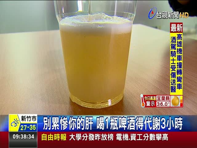 別累慘你的肝 喝1瓶啤酒得代謝3小時