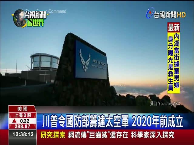 川普令國防部籌建太空軍 2020年前成立 決戰外太空! 中俄稱太空垃圾 疑殺手衛星