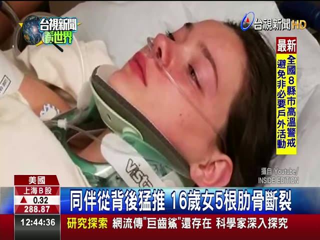 玩笑開大了! 少女遭6樓高推下水險要命 同伴從背後猛推 16歲女5根肋骨斷裂