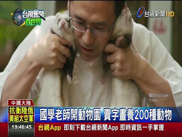 國學老師開動物園 賣字畫養200種動物 從一頭梅花鹿開始...2/3動物是救來的
