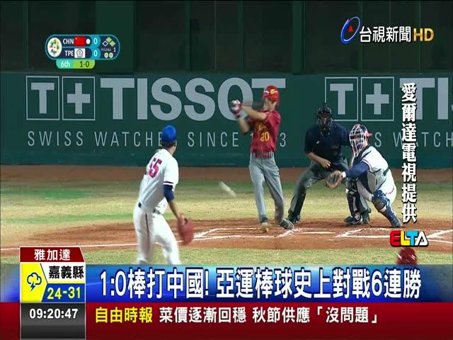 1:0棒打中國! 亞運棒球史上對戰6連勝 老將價值! 姜建銘關鍵安打 中華1:0勝陸