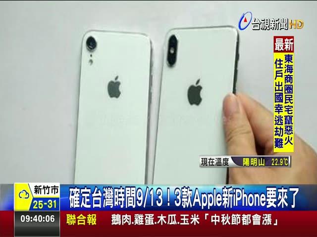 確定台灣時間9/13!3款Apple新iPhone要來了