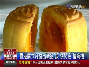 香港廣式月餅出新招 設