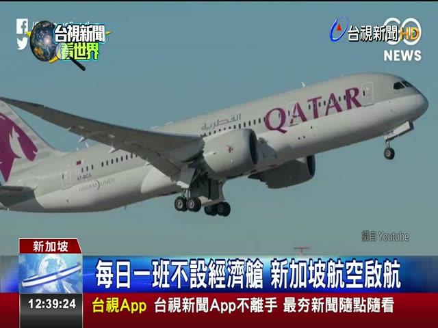 全球最長19小時航班 新加坡直飛紐約 不停站飛越1.6萬公里 橫跨大半個地球