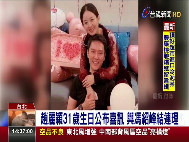 趙麗穎31歲生日公布喜訊 與馮紹峰結連理
