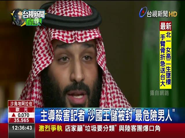 主導殺害記者 沙國王儲被封最危險男人 沙爾曼昔令轟炸葉門 策畫卡達斷交潮