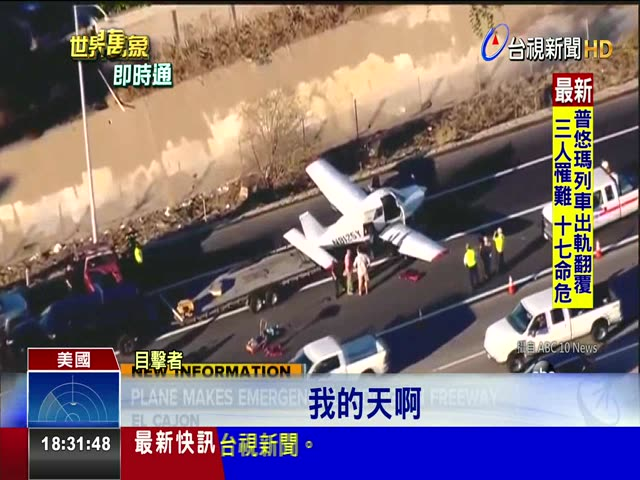 生死一瞬間! 加州小飛機迫降公路幸無人傷 學員駕駛遇引擎故障 飛行教練急接手迫降
