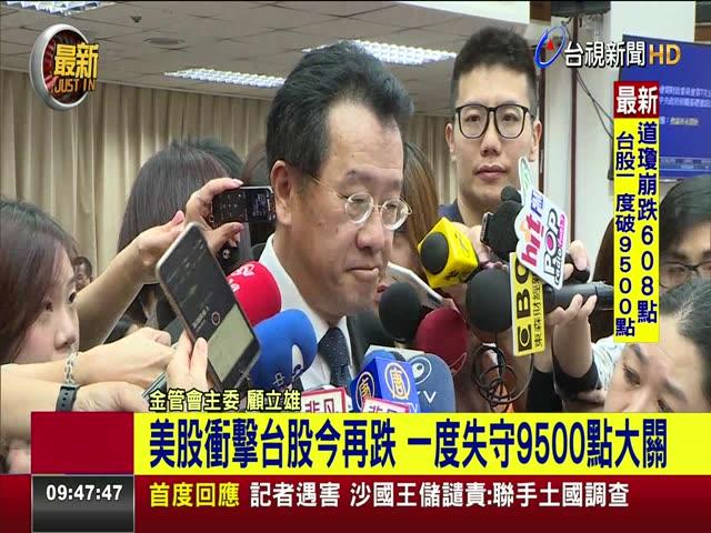 立法院 記者:李詠平美股衝擊周四台股再跌 一度失守9500點大關