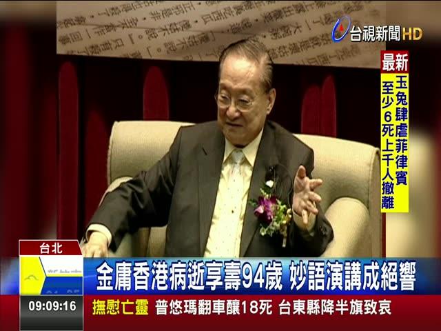 金庸香港病逝享壽94歲 妙語演講成絕響