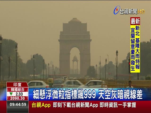 印度空汙嚴重 新德里如超大毒氣室