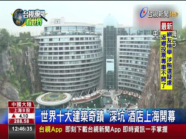 世界十大建築奇蹟 深坑酒店上海開幕