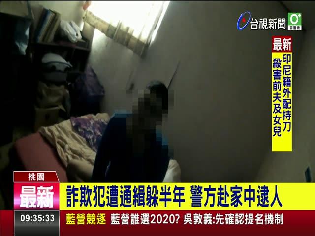 詐欺犯遭通緝躲半年 警方赴家中逮人