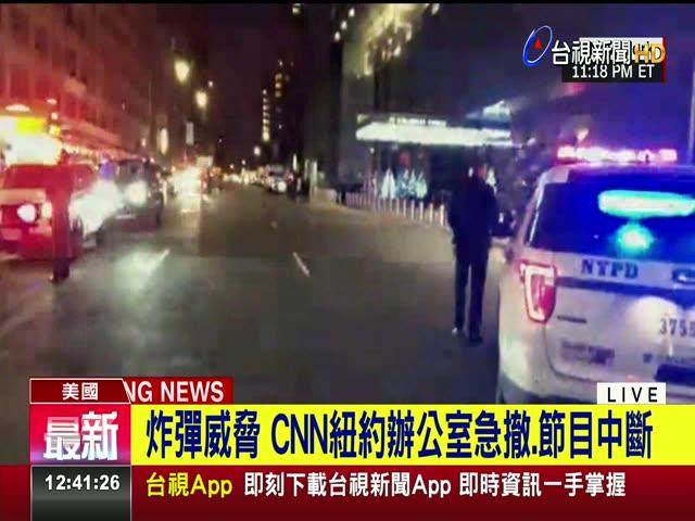 炸彈威脅 CNN紐約辦公室急撤.節目中斷