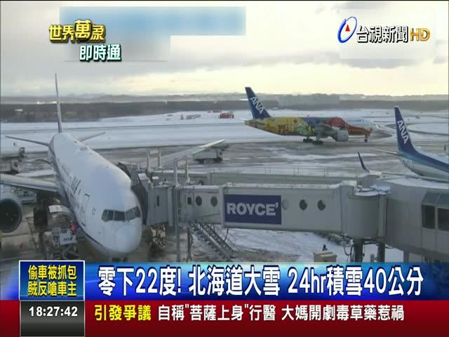 零下22度! 北海道大雪 24hr積雪40公分