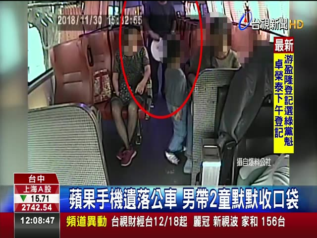 蘋果手機遺落公車 男帶2童默默收口袋