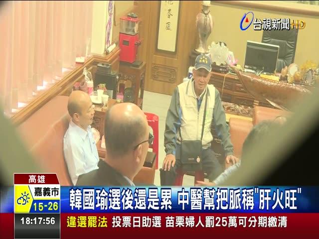 韓國瑜選後還是累 中醫幫把脈稱肝火旺