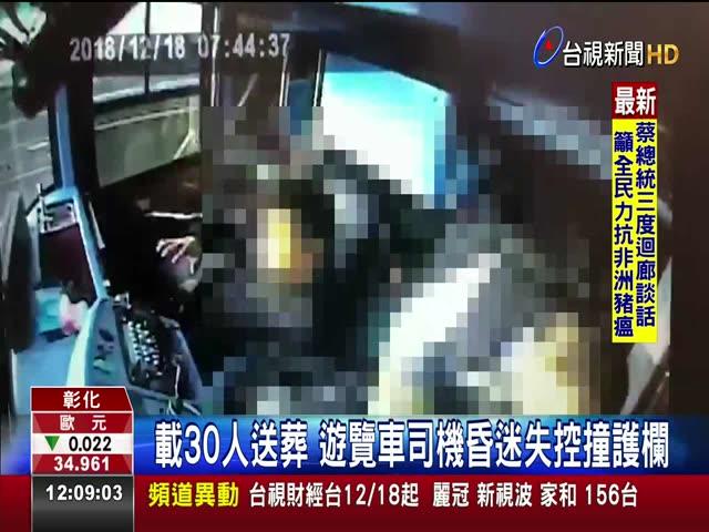 載30人送葬 遊覽車司機昏迷失控撞護欄