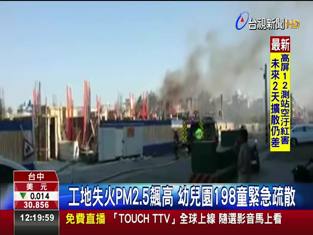 工地失火PM2.5飆高 幼兒園198童緊急疏散