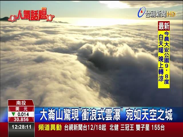 大崙山驚現衝浪式雲瀑 宛如天空之城
